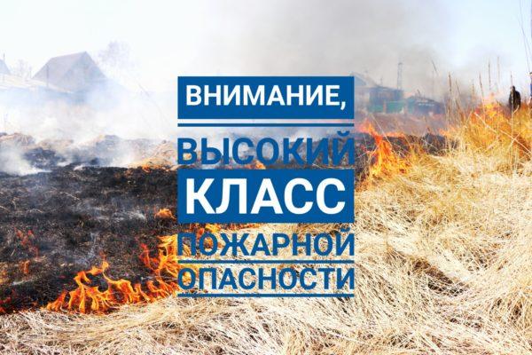 В Костромской области прогнозируется высокий класс пожарной опасности