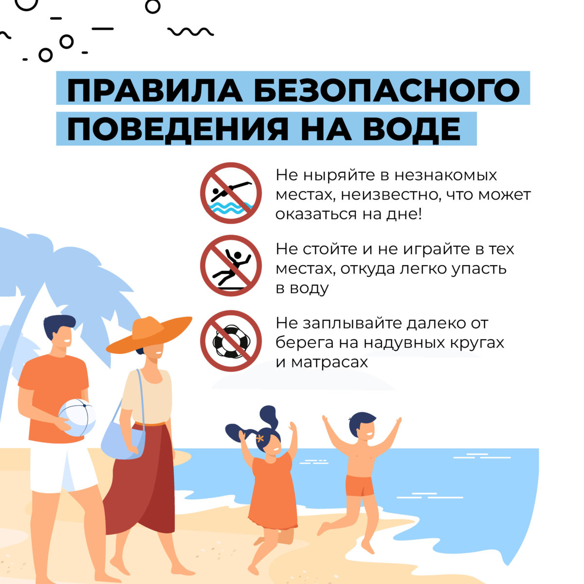 Лето, жара. Правила безопасного поведения на воде