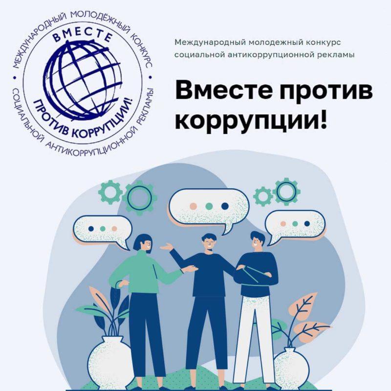 Активную молодежь региона приглашают к участию в международном конкурсе «Вместе против коррупции»
