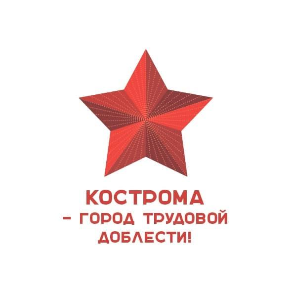 """Костромская область голосует за присвоение Костроме звания """"Город трудовой доблести»"""