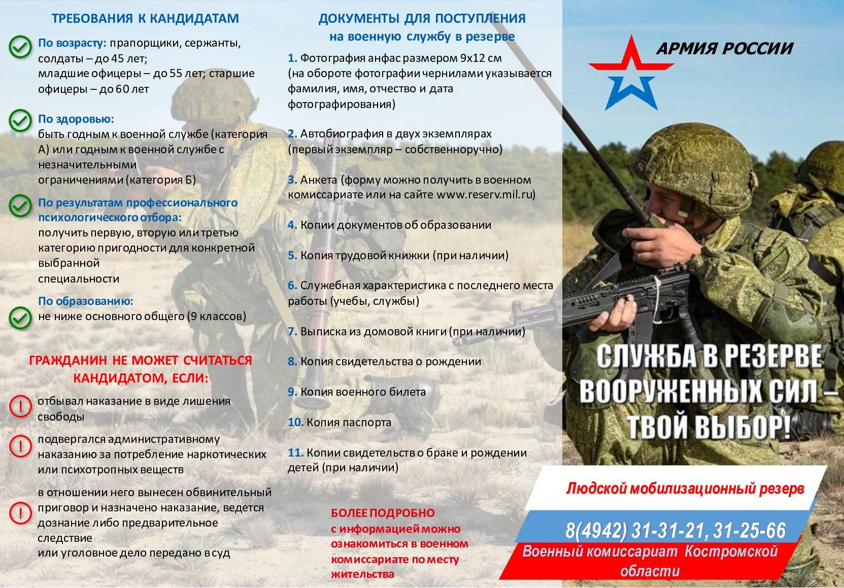 Военкомат информирует: Костромичей приглашают на службу в мобилизационном резерве