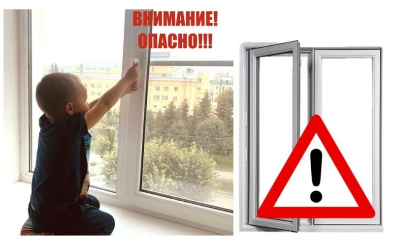 Открытые окна – угроза жизни ребёнка!