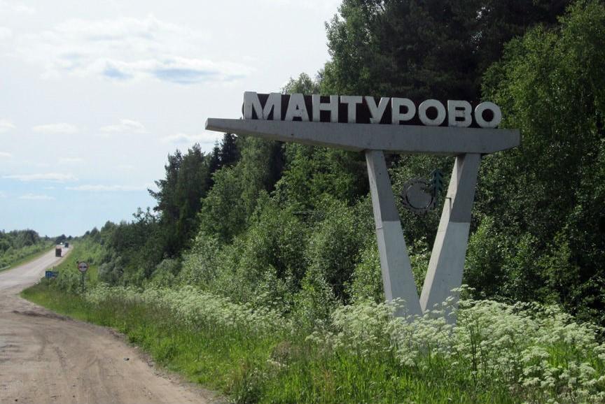 Курс — на развитие: В Мантурове Костромской области продолжается строительство дорог